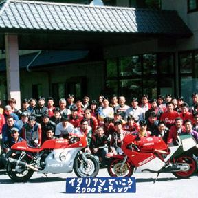 2000 T.I.T. Meeting (00/06/03-04)