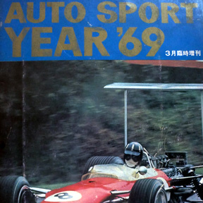 AUTO SPORT 年鑑 1969