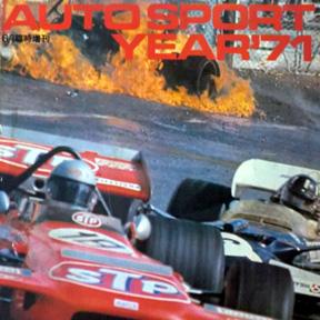 AUTO SPORT 年鑑 1971