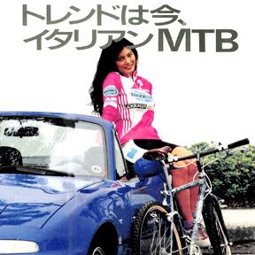 日本のMTBムーブメントを定点観測 [ 5 ] 1989