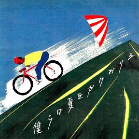 日本のMTBムーブメントを定点観測 [ 2 ] 1984